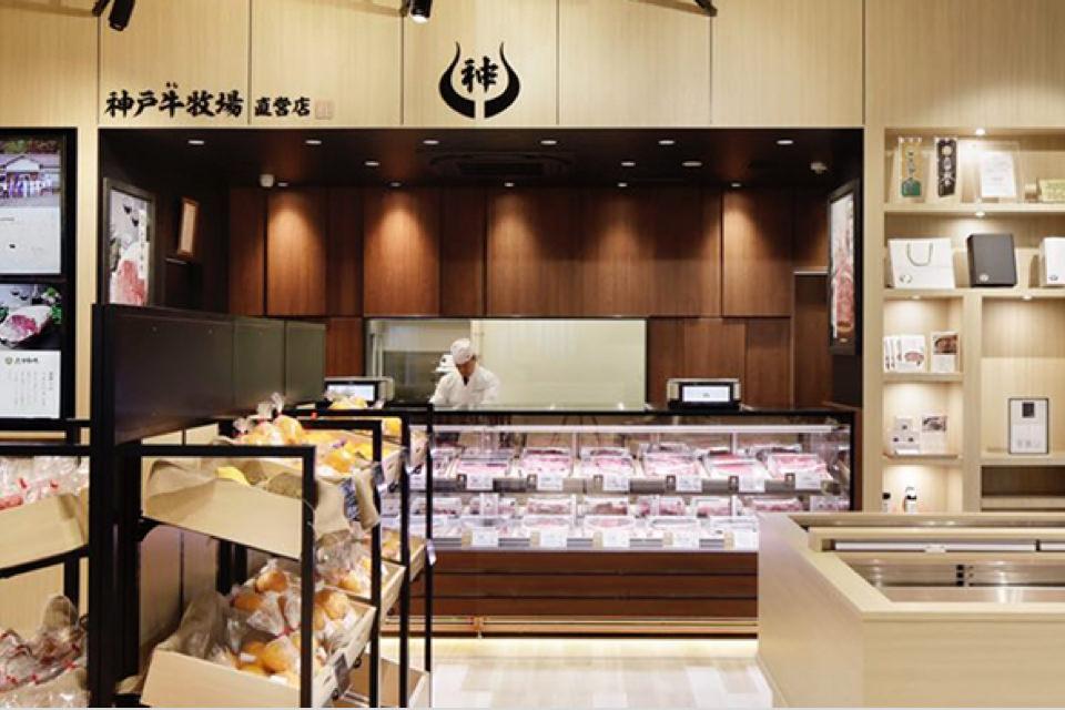 神戸牛牧場・マチマルシェ御影店外観と内観の写真
