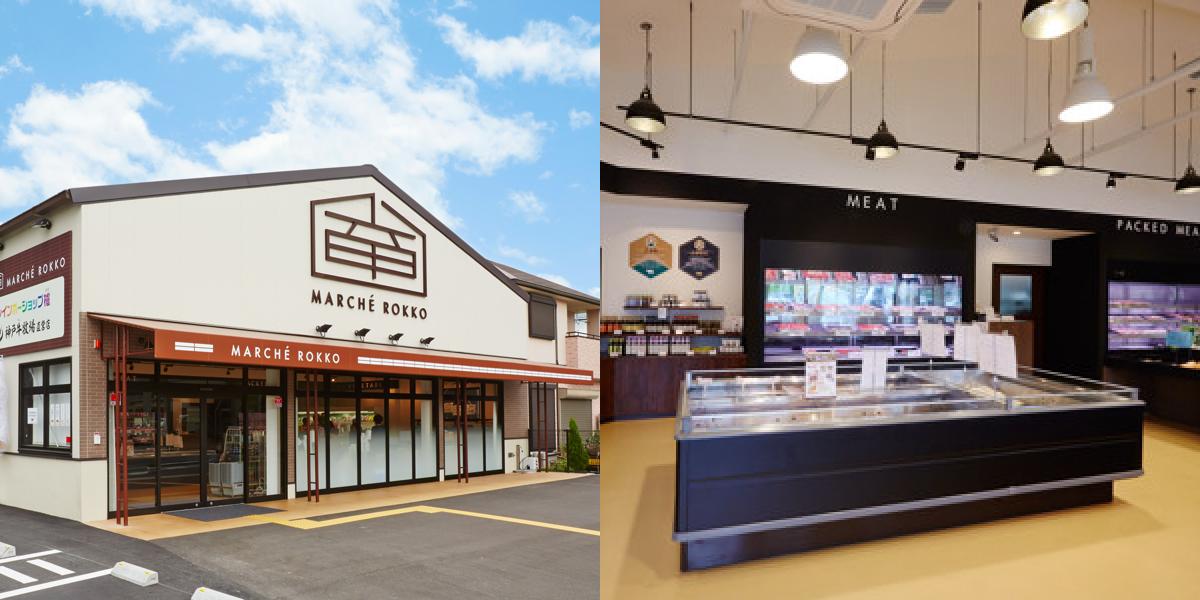 神戸牛牧場・マルシェ六甲店外観と内観の写真